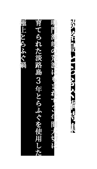 淡路島とらふぐ鍋特集 鳴門海峡の荒波にもまれて3年間大切に育てられた淡路島3年とらふぐを使用した極上とらふぐ鍋