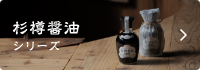 杉樽醤油シリーズ