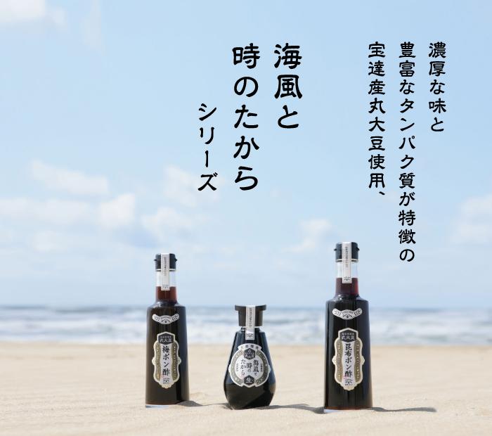 濃厚な味と豊富なタンパク質が特徴の宝達山丸大豆使用「海風と時のたからシリーズ」