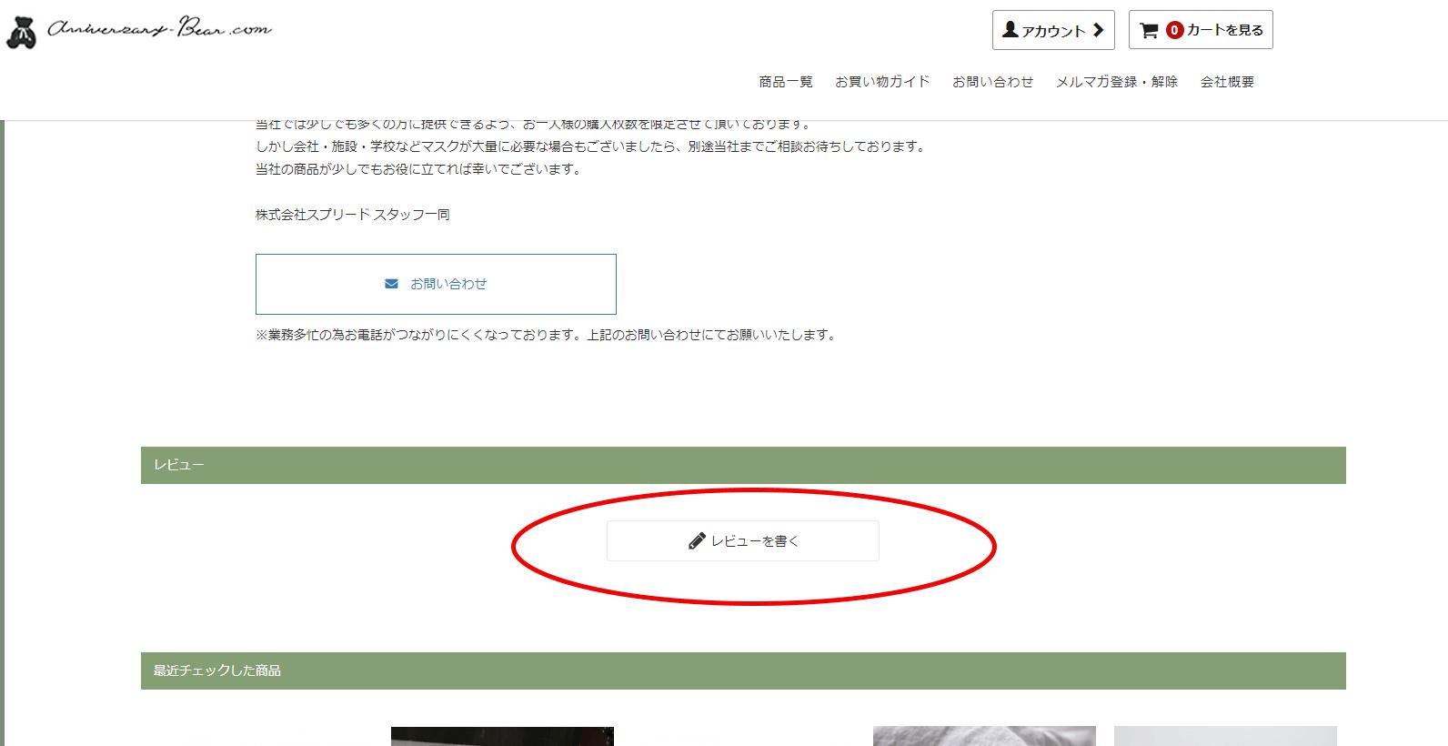 商品ページ内のレビューボタン