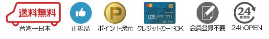 yachiaは台湾から日本へ配送料無料、全品正規品、ポイント還元、Paypal各種カード利用OK、会員登録不要