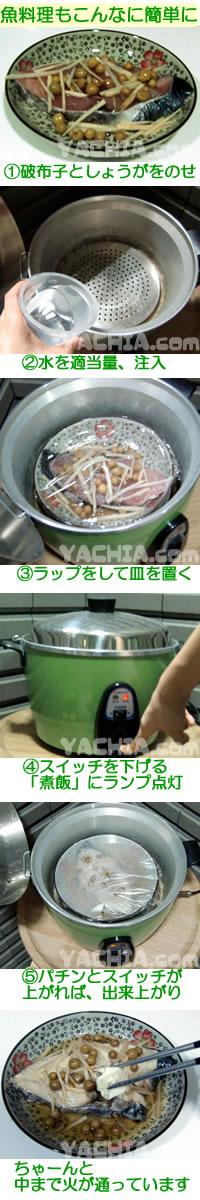 大同電鍋で魚料理を作ろう