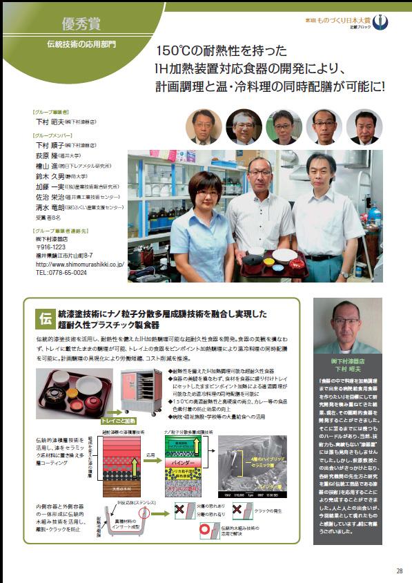 第3回ものづくり日本大賞伝統工芸応用部門優秀賞受賞