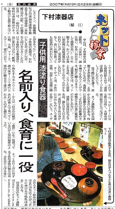 福井新聞ネット稼業