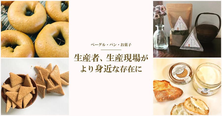 ベーグル・パン・お菓子