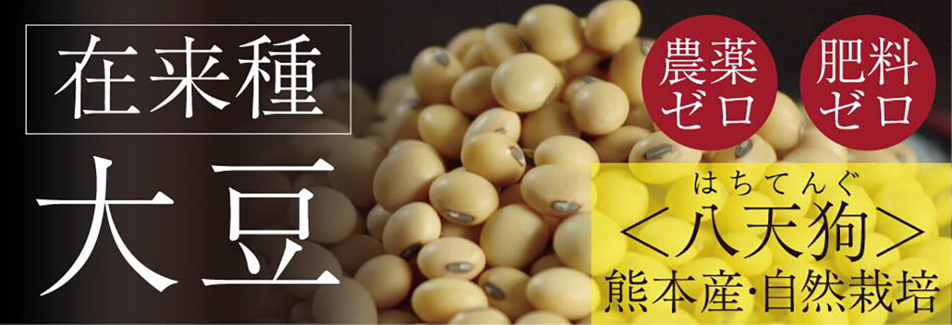 熊本産・自然栽培 大豆 「八天狗」