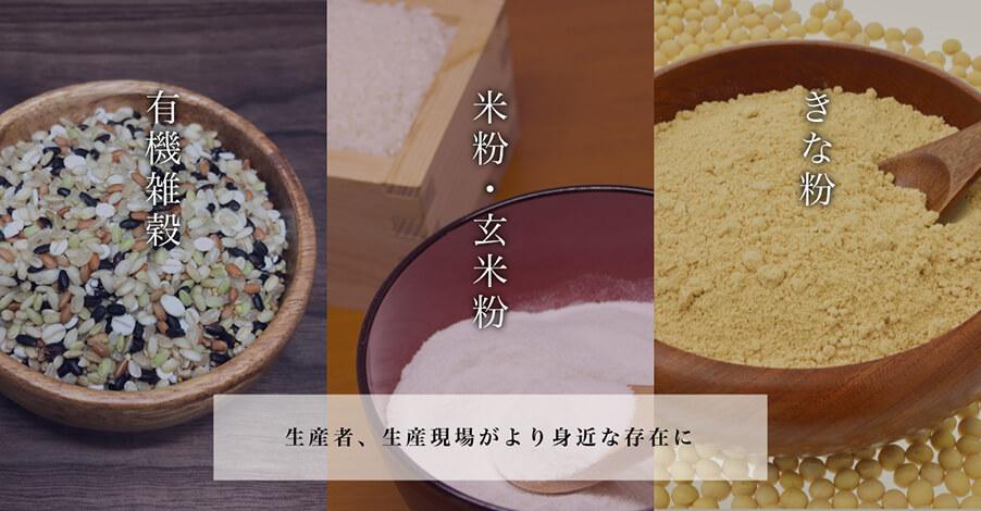 こだわりの有機雑穀・米粉・玄米粉・きな粉