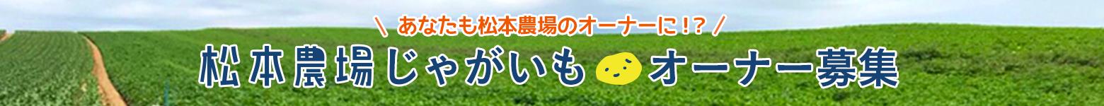 松本農場じゃがいもオーナー募集