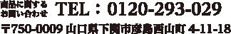 商品に関するお問い合わせTEL:0120-293-029 〒750-0009 山口県下関市彦島西山町4-11-18