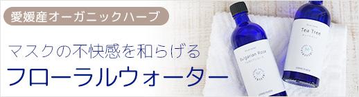 愛媛県今治産の無農薬ハーブティーやフローラルウォーター、手作り石けん