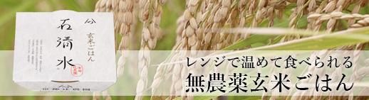 自然と共生する田んぼで美味しい米ができました