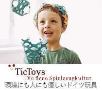 ティックトイズのドイツ製玩具