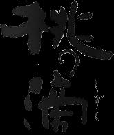 桃の雫のロゴ