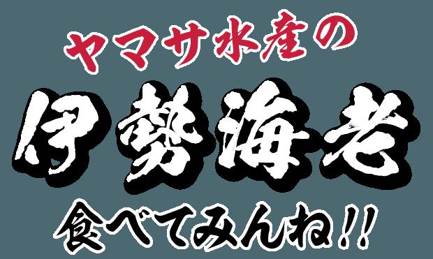 ヤマサ水産の伊勢海老食べてみんね!!