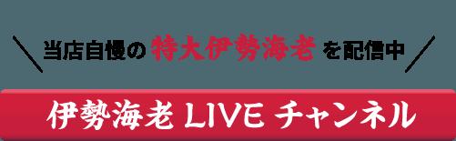 伊勢海老LIVEチャンネル