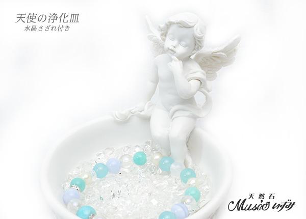 天使の浄化皿水晶さざれセット