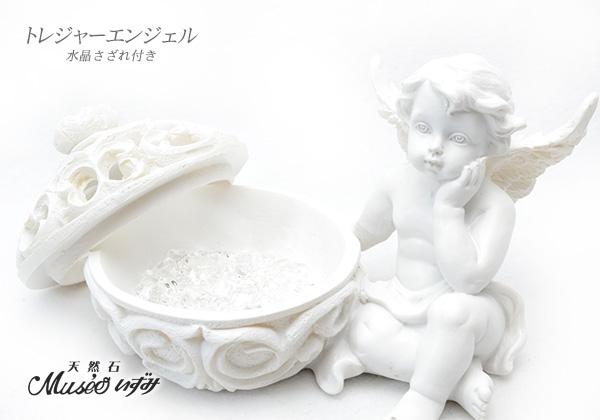 トレジャーエンジェル 天使の浄化皿水晶さざれセット