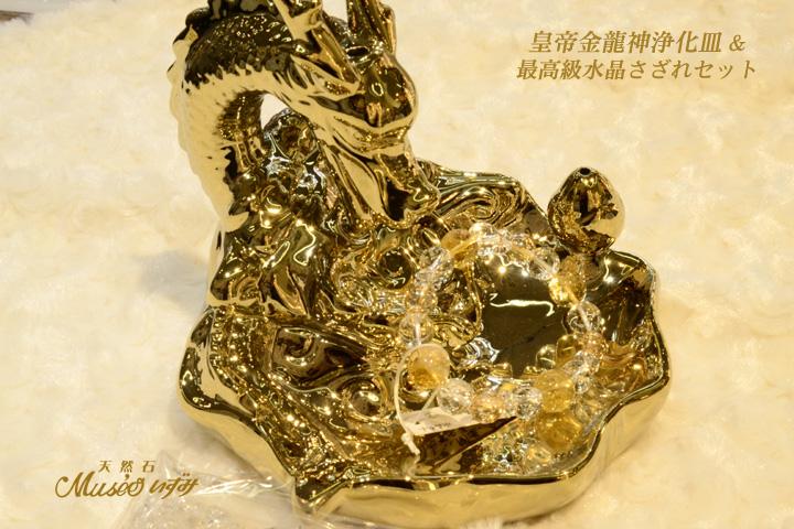 皇帝金龍神浄化皿&最高級水晶さざれセット
