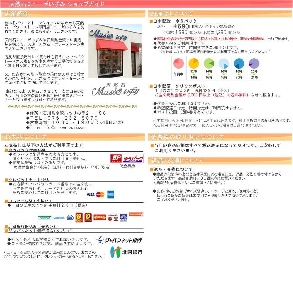 石川県金沢市 天然石・パワーストーン・天珠専門店 ミューゼいずみ ショップガイド