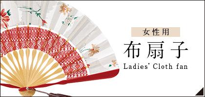 女性用布扇子