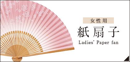 女性用紙扇子
