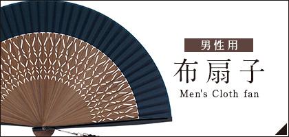 男性用布扇子