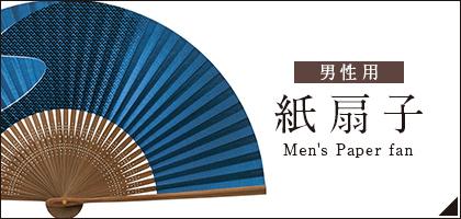 男性用紙扇子