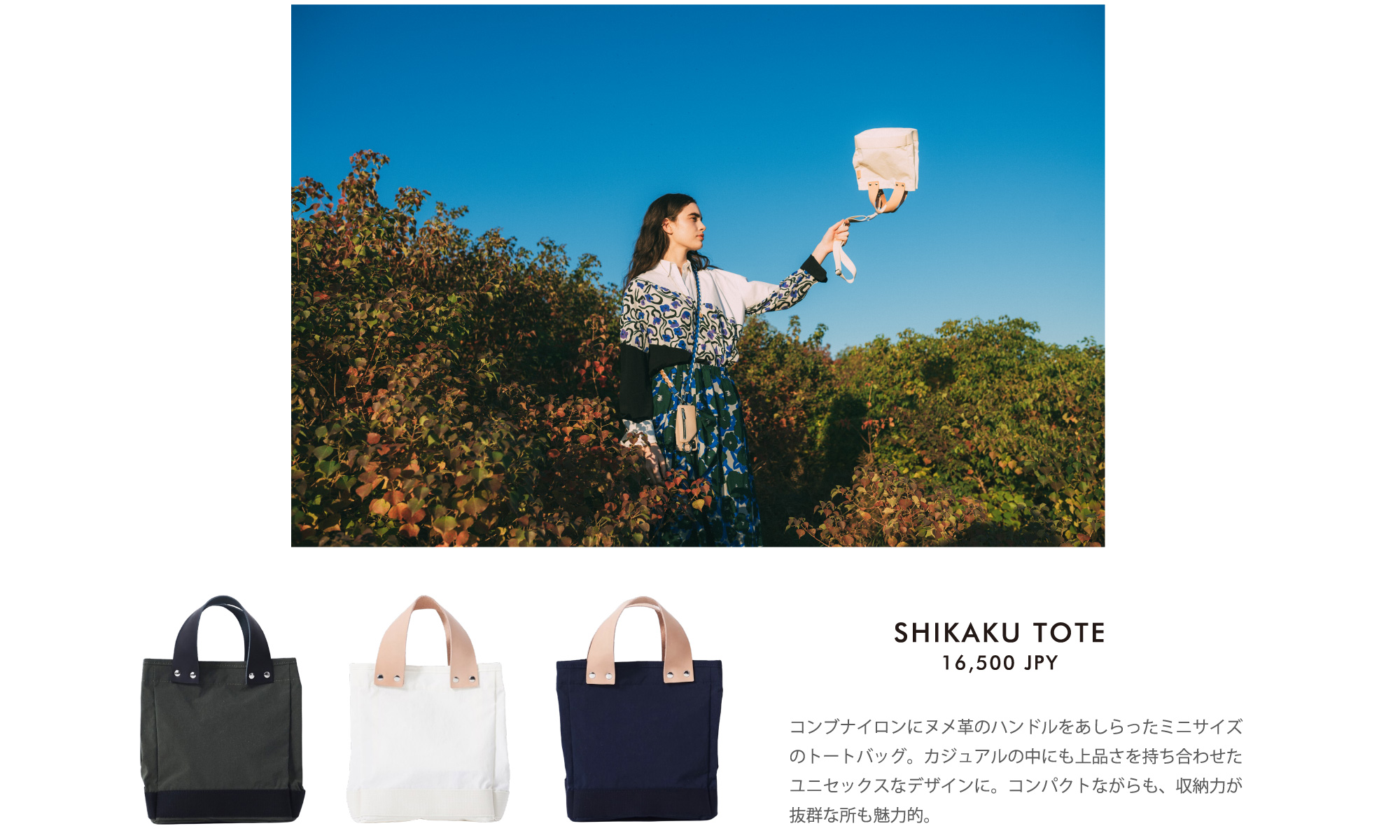 SHIKAKU TOTE