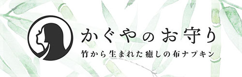 TAKEFUR®竹布」 を使用した布ナプキンimage