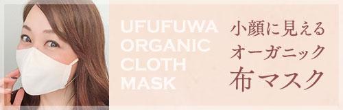 小顔に見えるオーガニック布マスク