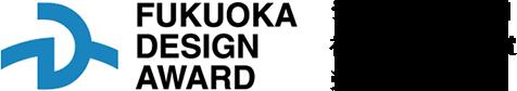 うふふわ。は第13回福岡産業デザイン賞受賞商品です