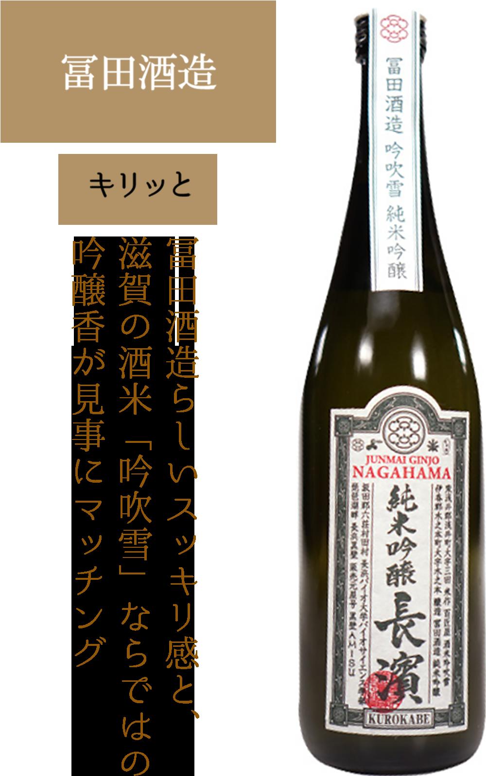 冨田酒造らしいスッキリ感と、滋賀の酒米「吟吹雪」ならではの吟醸香が見事にマッチング