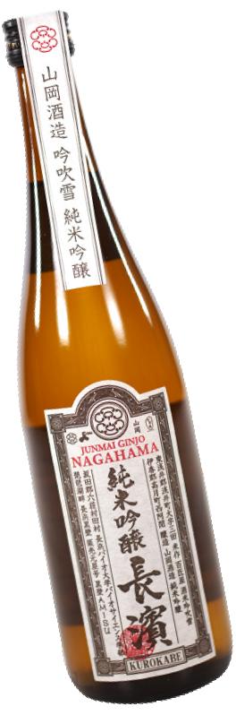 山岡酒造純米吟醸長濱