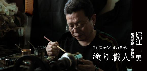 堀江 一男 越前漆器・塗物師 手仕事から生まれる美。塗り職人