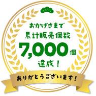 おかげさまで、累計販売個数5,000個達成!ありがとうございます