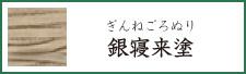銀寝来塗(ぎんねごろぬり)