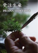 受注生産 PRODUCTION STYLE