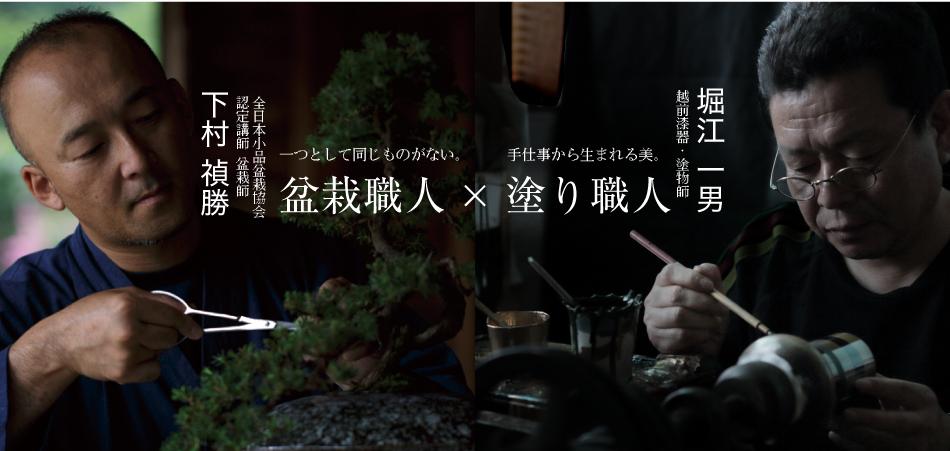 盆栽職人 下村禎勝×塗り職人 堀江一男
