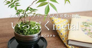 いっぷくmetal