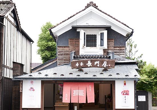 Nagatoya:Store exterior