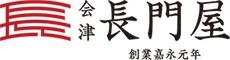 会津長門屋|創業嘉永元年 心をつなぐ会津菓子
