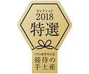 ロゴ:ぐるなび 接待の手土産特選 2018