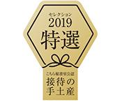 ロゴ:ぐるなび 接待の手土産特選 2019