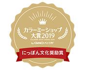 ロゴ:カラーミーショップ大賞2019 日本文化奨励賞