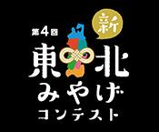 ロゴ:新東北みやげコンテスト