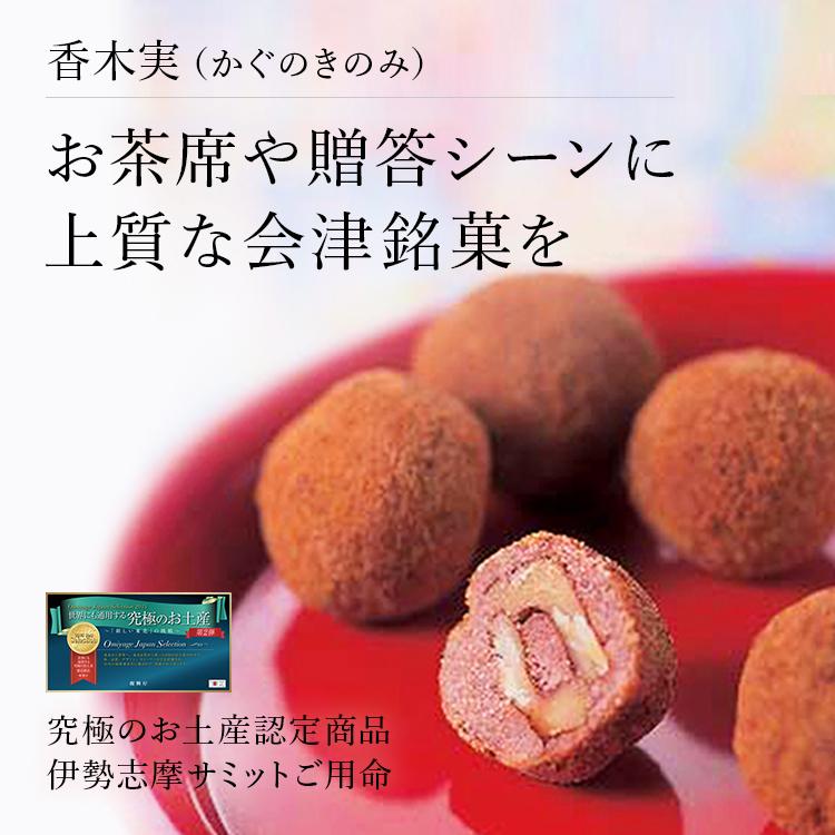 香木実(かぐのきのみ) お茶席や贈答シーンに上質な会津銘菓を