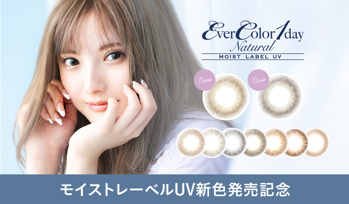 Evercolor1dayキャンペーン1
