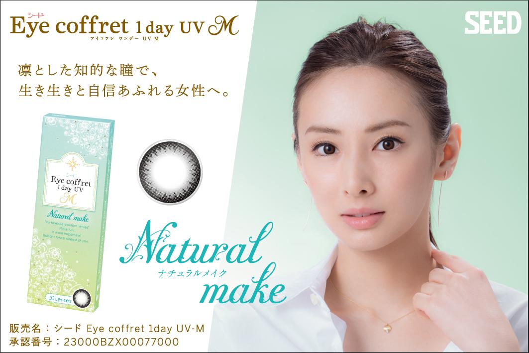 シードEye coffet 1day UV- M6