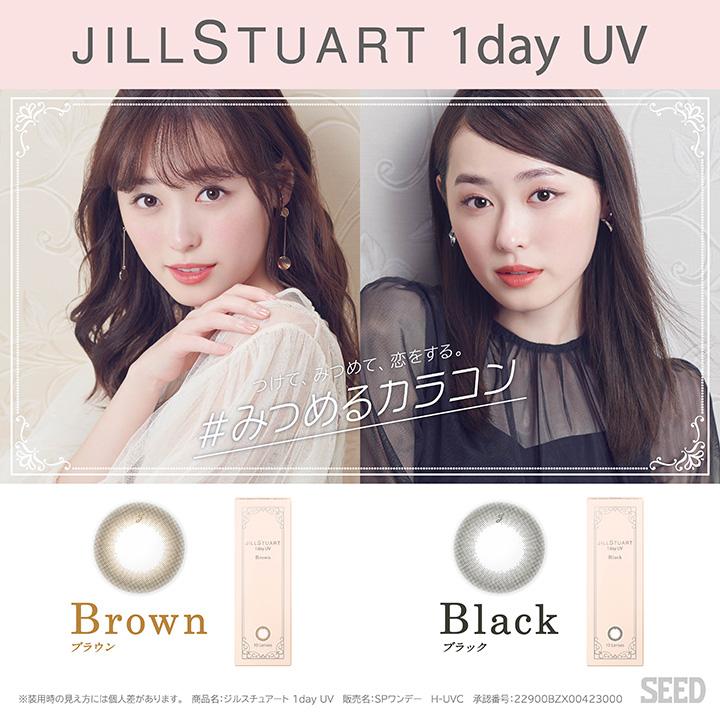 JILL STUART 1day UV(ジルスチュアート ワンデー UV)2