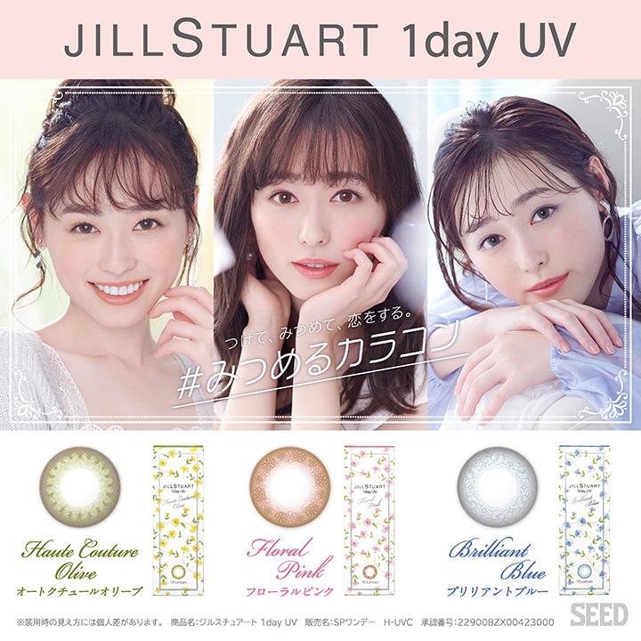 JILL STUART 1day UV(ジルスチュアート ワンデー UV)3